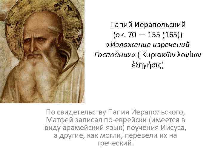 Папий Иерапольский (ок. 70 — 155 (165)) «Изложение изречений Господних» ( Κυριακῶν λογίων ἐξηγήσις)