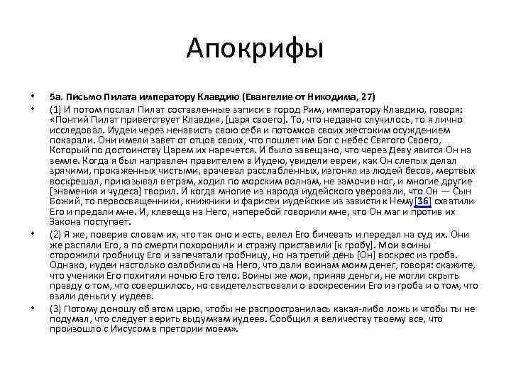 Апокрифы • • 5 а. Письмо Пилата императору Клавдию (Евангелие от Никодима, 27) (1)