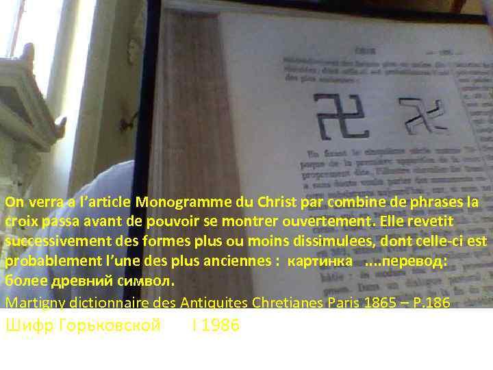On verra a l'article Monogramme du Christ par combine de phrases la croix passa