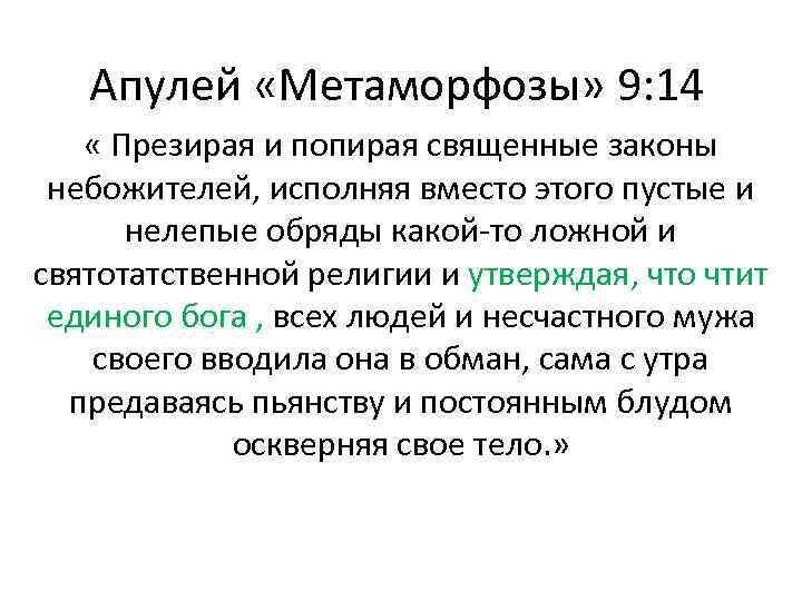 Апулей «Метаморфозы» 9: 14 « Презирая и попирая священные законы небожителей, исполняя вместо этого