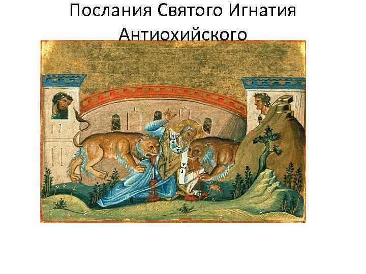 Послания Святого Игнатия Антиохийского