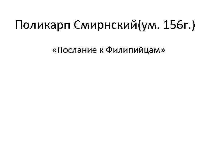 Поликарп Смирнский(ум. 156 г. ) «Послание к Филипийцам»