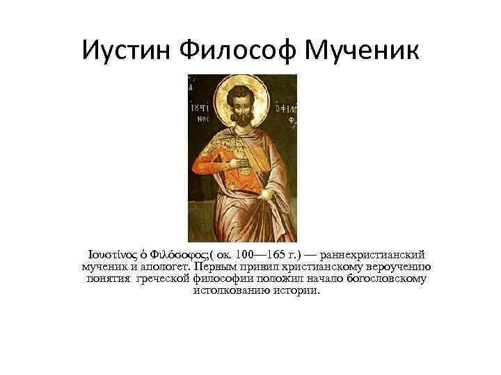 Иустин Философ Мученик Ιουστίνος ὁ Φιλόσοφος; ( ок. 100— 165 г. ) — раннехристианский
