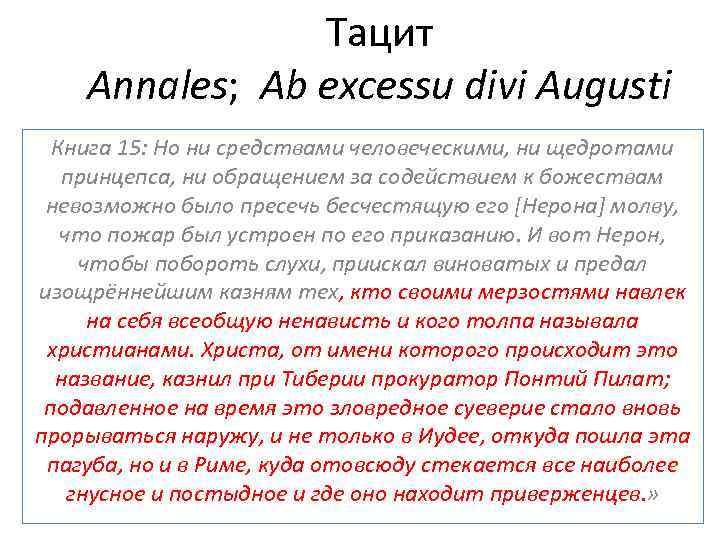 Тацит Annales; Ab excessu divi Augusti Книга 15: Но ни средствами человеческими, ни щедротами
