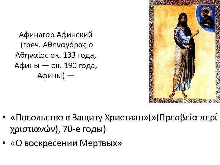 Афинагор Афинский (греч. Αθηναγόρας ο Αθηναίος ок. 133 года, Афины — ок. 190 года,