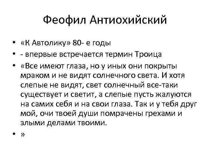 Феофил Антиохийский • «К Автолику» 80 - е годы • - впервые встречается термин
