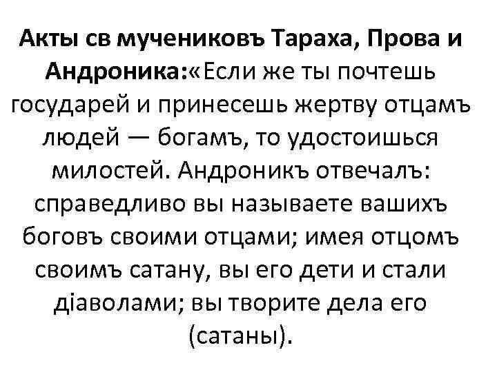 Акты св мучениковъ Тараха, Прова и Андроника: «Если же ты почтешь государей и принесешь