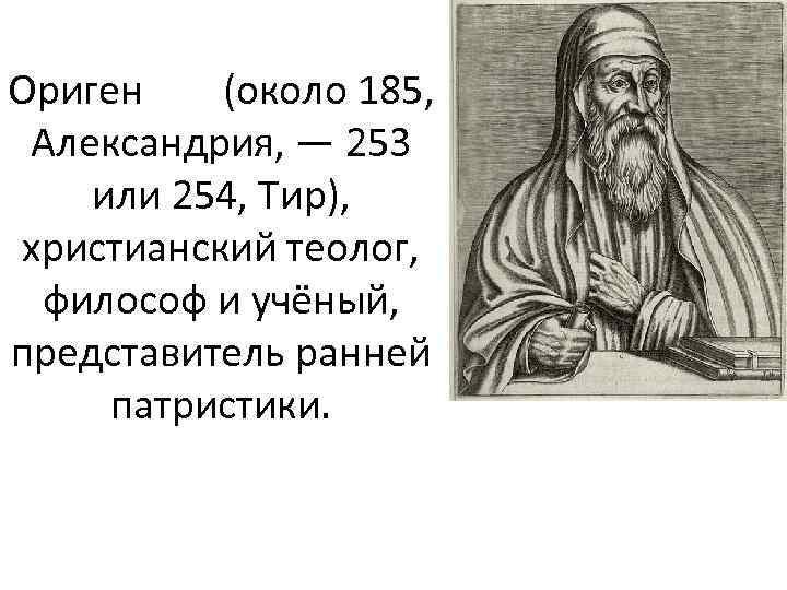 Ориген (около 185, Александрия, — 253 или 254, Тир), христианский теолог, философ и учёный,