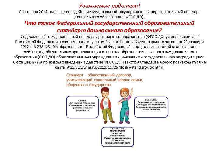 Уважаемые родители! С 1 января 2014 года введен в действие Федеральный государственный образовательный стандарт