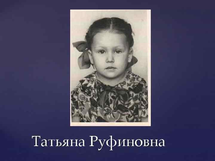 Татьяна Руфиновна