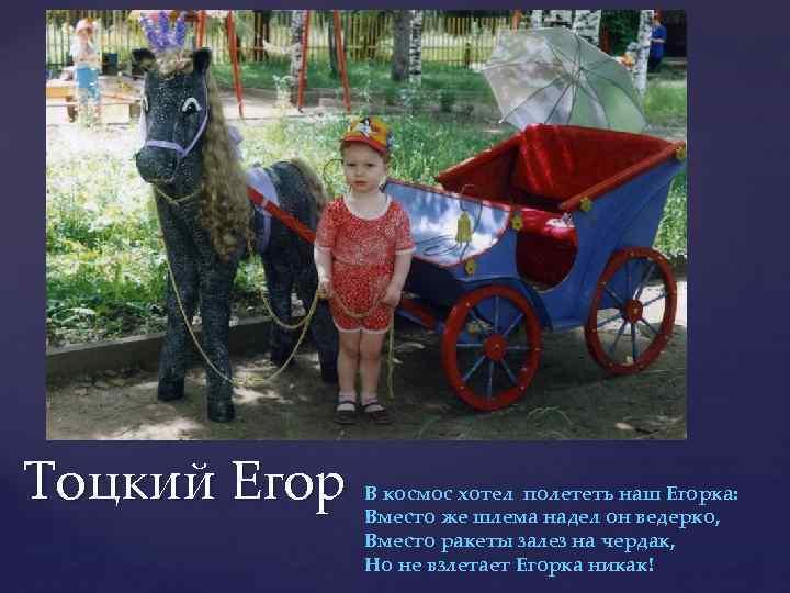 Тоцкий Егор В космос хотел полететь наш Егорка: Вместо же шлема надел он ведерко,
