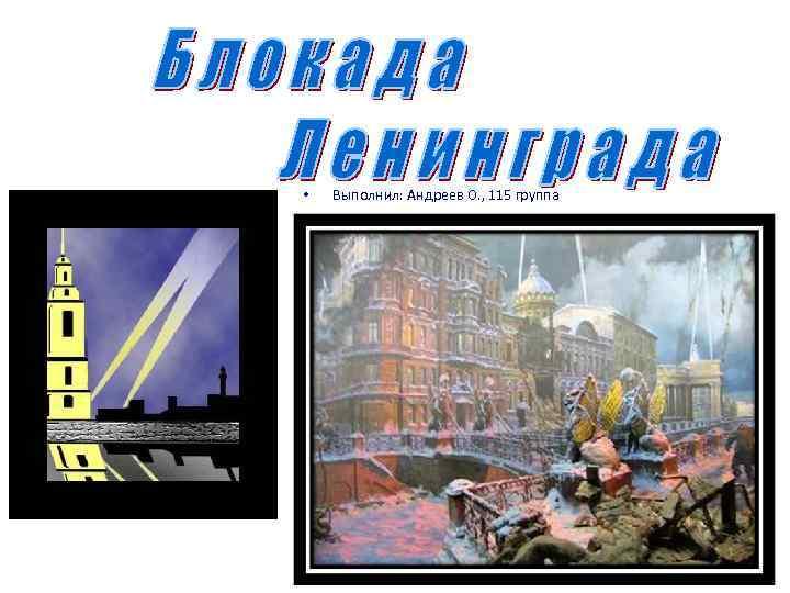 • Выполнил: Андреев О. , 115 группа