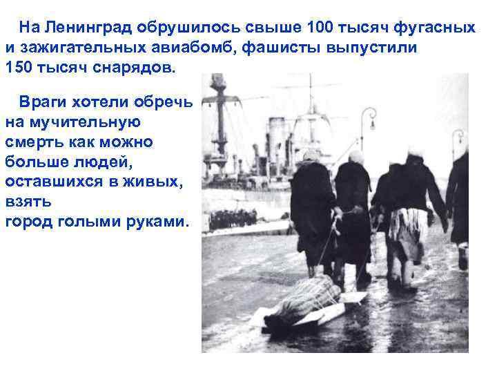 На Ленинград обрушилось свыше 100 тысяч фугасных и зажигательных авиабомб, фашисты выпустили 150 тысяч