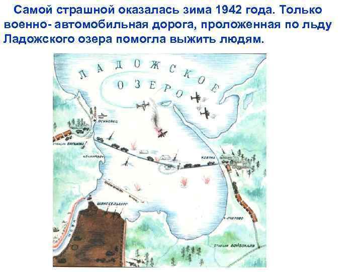 Самой страшной оказалась зима 1942 года. Только военно- автомобильная дорога, проложенная по льду Ладожского