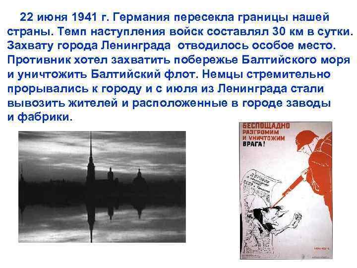 22 июня 1941 г. Германия пересекла границы нашей страны. Темп наступления войск составлял 30