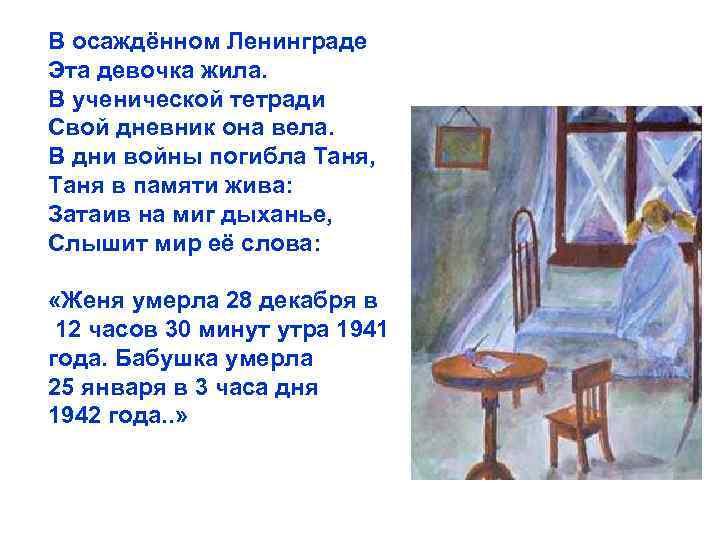 В осаждённом Ленинграде Эта девочка жила. В ученической тетради Свой дневник она вела. В