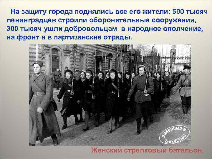 На защиту города поднялись все его жители: 500 тысяч ленинградцев строили оборонительные сооружения, 300