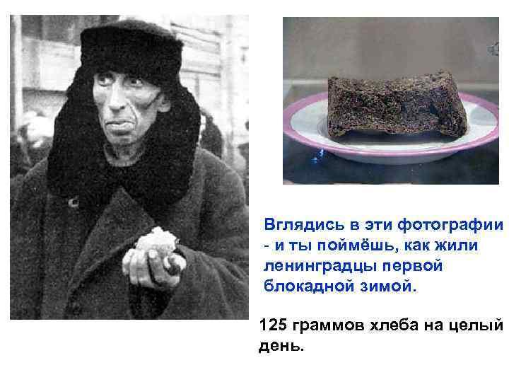 Вглядись в эти фотографии - и ты поймёшь, как жили ленинградцы первой блокадной зимой.