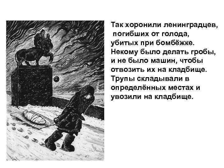 Так хоронили ленинградцев, погибших от голода, убитых при бомбёжке. Некому было делать гробы, и