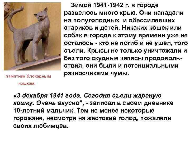 памятник блокадным Зимой 1941 -1942 г. в городе развелось много крыс. Они нападали на