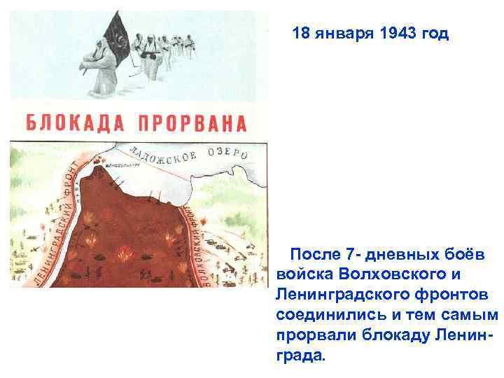 18 января 1943 год После 7 - дневных боёв войска Волховского и Ленинградского фронтов
