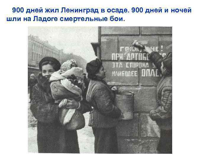 900 дней жил Ленинград в осаде. 900 дней и ночей шли на Ладоге смертельные