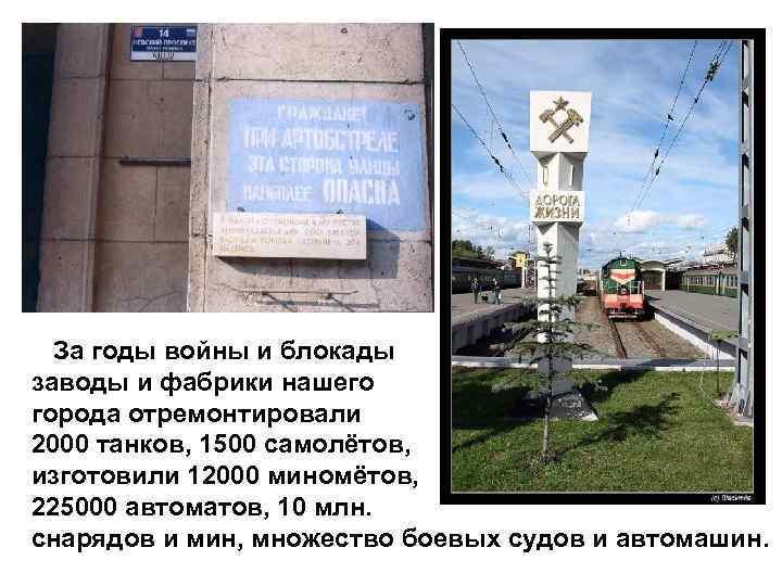 За годы войны и блокады заводы и фабрики нашего города отремонтировали 2000 танков, 1500