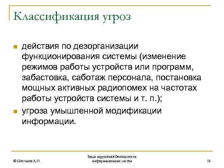 Классификация угроз n n действия по дезорганизации функционирования системы (изменение режимов работы устройств или