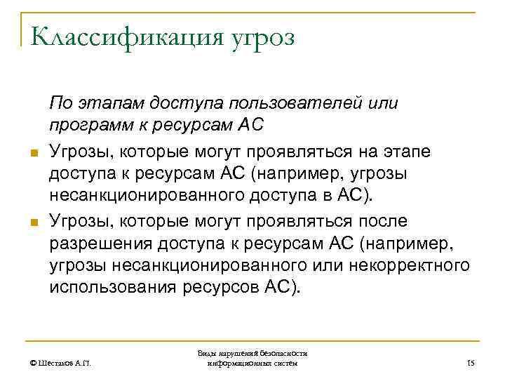 Классификация угроз n n По этапам доступа пользователей или программ к ресурсам АС Угрозы,