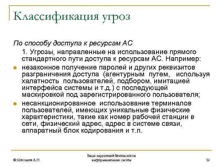 Классификация угроз По способу доступа к ресурсам АС 1. Угрозы, направленные на использование прямого