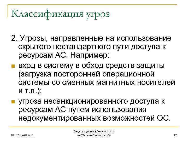 Классификация угроз 2. Угрозы, направленные на использование скрытого нестандартного пути доступа к ресурсам АС.
