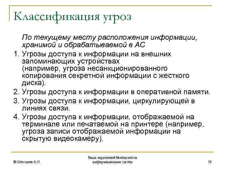 Классификация угроз По текущему месту расположения информации, хранимой и обрабатываемой в АС 1. Угрозы