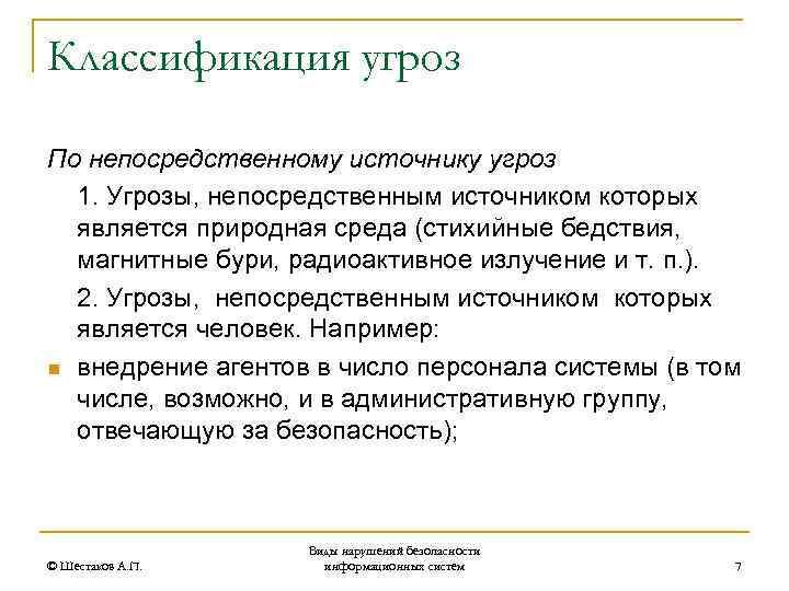 Классификация угроз По непосредственному источнику угроз 1. Угрозы, непосредственным источником которых является природная среда