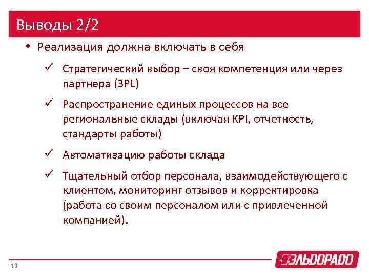 Выводы 2/2 • Реализация должна включать в себя ü Стратегический выбор – своя компетенция