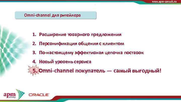 Omni-channel для ритейлера 1. Расширение товарного предложения 2. Персонификация общения с клиентом 3. По-настоящему