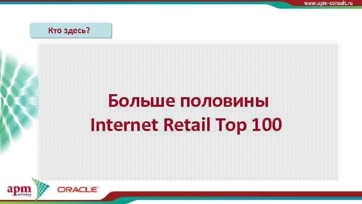 Кто здесь? Больше половины Internet Retail Top 100
