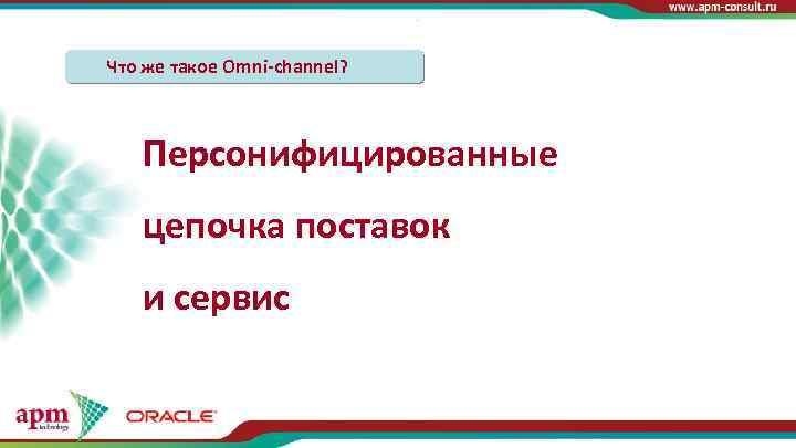Что же такое Omni-channel? Персонифицированные цепочка поставок и сервис