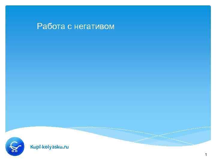 Www kupi kolyasku ru распродажа фото