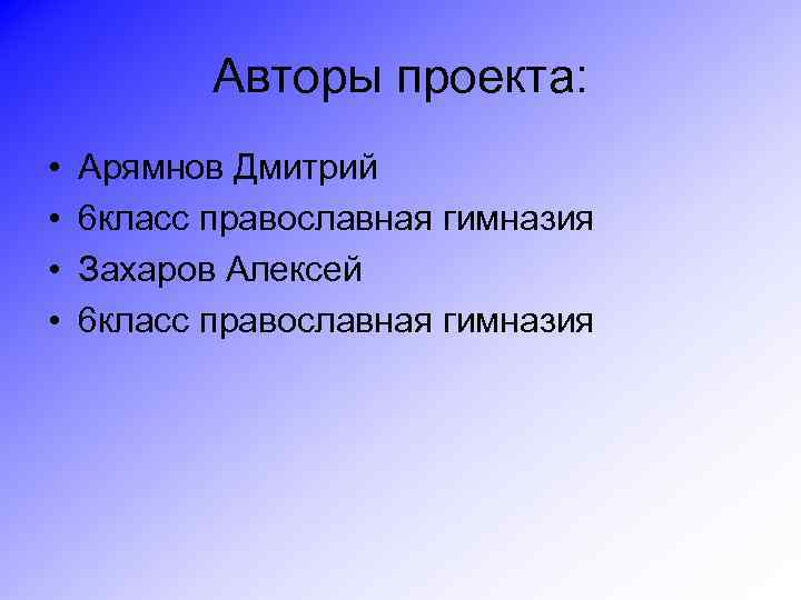 Авторы проекта: • • Арямнов Дмитрий 6 класс православная гимназия Захаров Алексей 6 класс