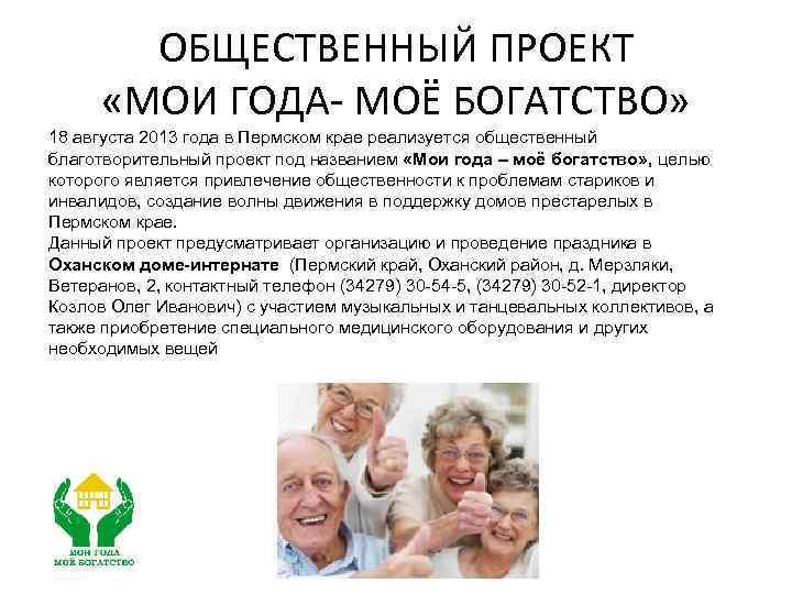 ОБЩЕСТВЕННЫЙ ПРОЕКТ «МОИ ГОДА- МОЁ БОГАТСТВО» 18 августа 2013 года в Пермском крае реализуется
