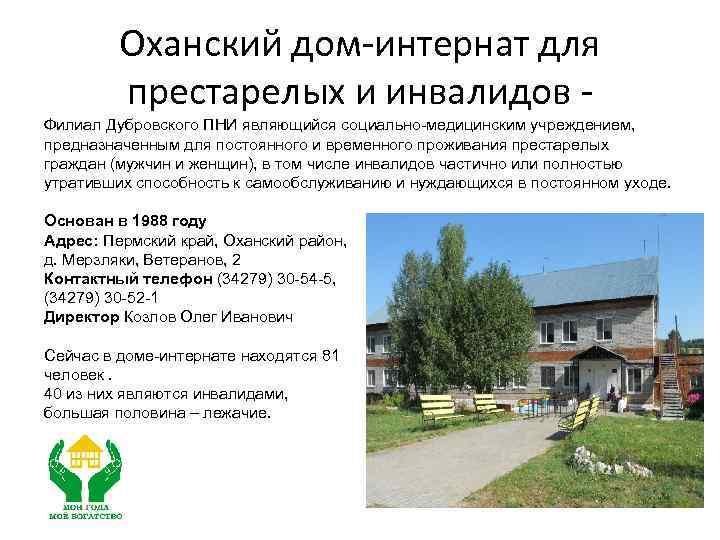 Оханский дом-интернат для престарелых и инвалидов Филиал Дубровского ПНИ являющийся социально-медицинским учреждением, предназначенным для