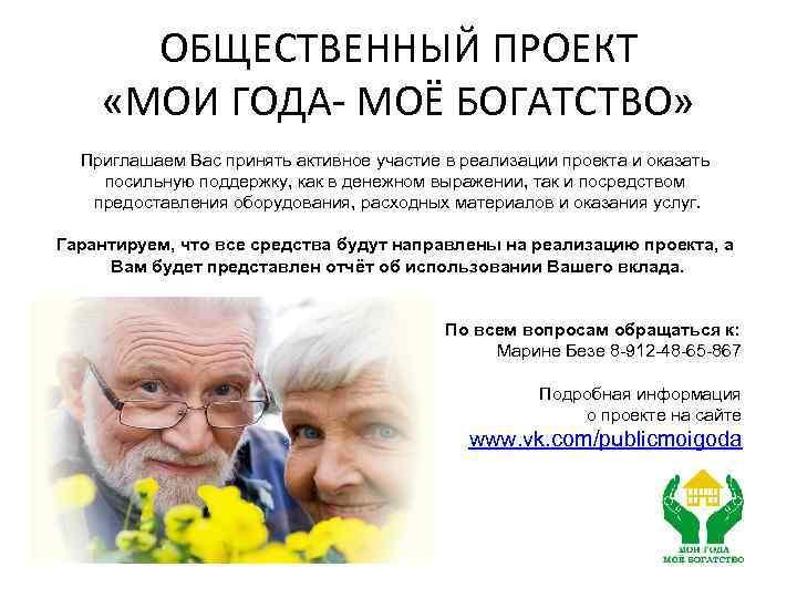 ОБЩЕСТВЕННЫЙ ПРОЕКТ «МОИ ГОДА- МОЁ БОГАТСТВО» Приглашаем Вас принять активное участие в реализации проекта