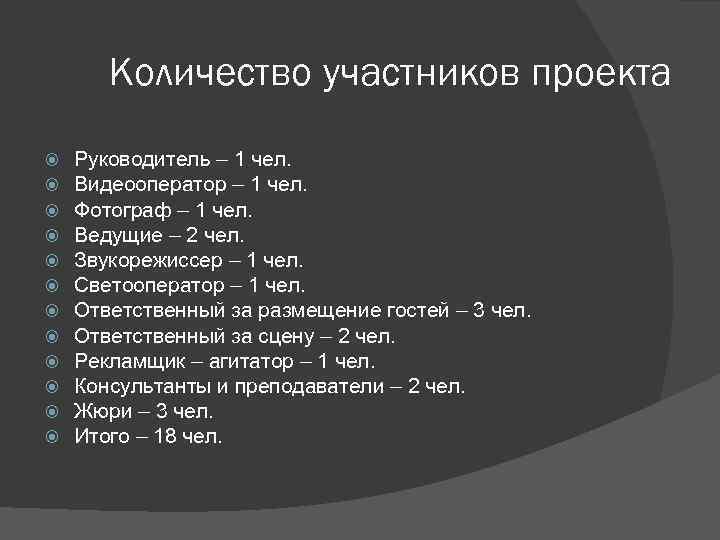 Количество участников проекта Руководитель – 1 чел. Видеооператор – 1 чел. Фотограф – 1