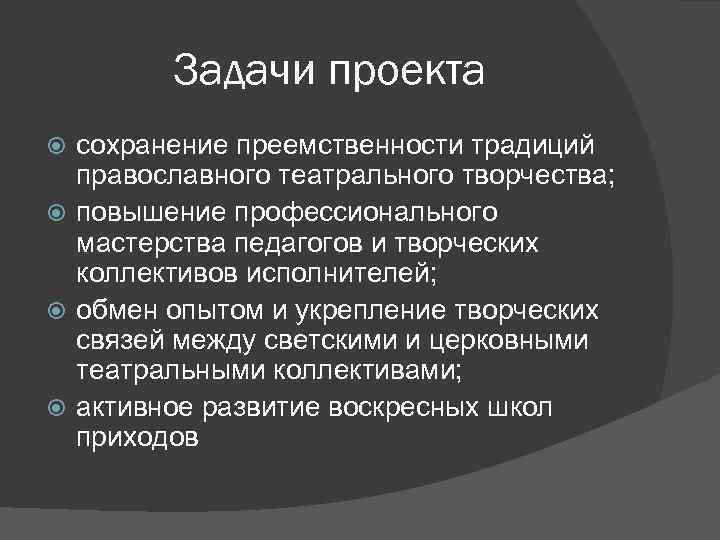 Задачи проекта сохранение преемственности традиций православного театрального творчества; повышение профессионального мастерства педагогов и творческих