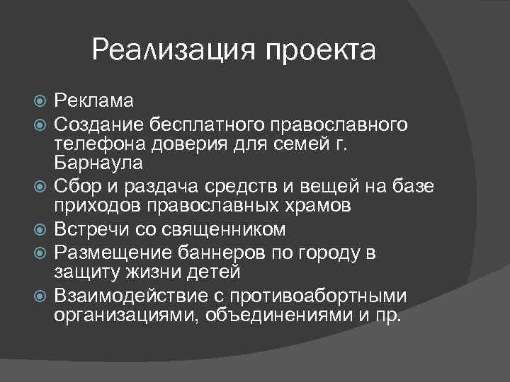 Реализация проекта Реклама Создание бесплатного православного телефона доверия для семей г. Барнаула Сбор и
