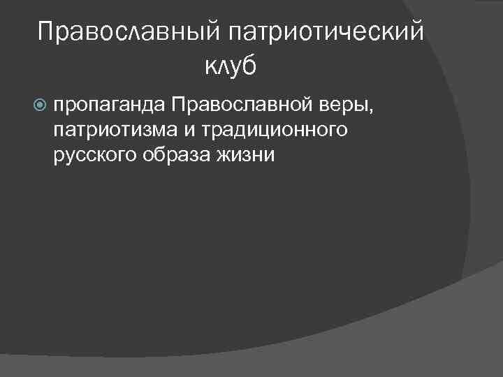 Православный патриотический клуб пропаганда Православной веры, патриотизма и традиционного русского образа жизни