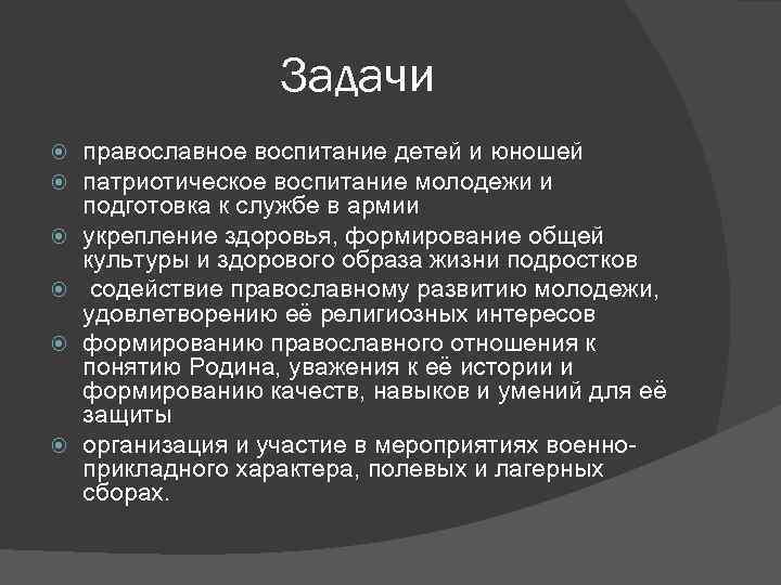 Задачи православное воспитание детей и юношей патриотическое воспитание молодежи и подготовка к службе в
