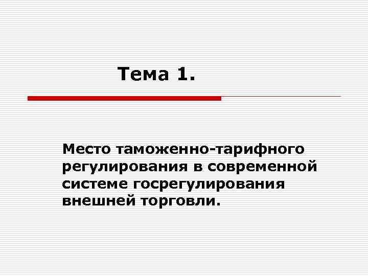 Тема 1. Место таможенно-тарифного регулирования в современной системе госрегулирования внешней торговли.