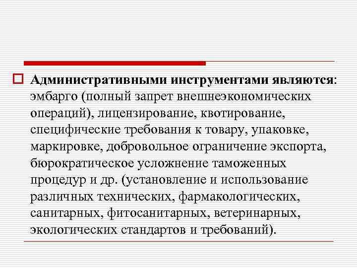 o Административными инструментами являются: эмбарго (полный запрет внешнеэкономических операций), лицензирование, квотирование, специфические требования к