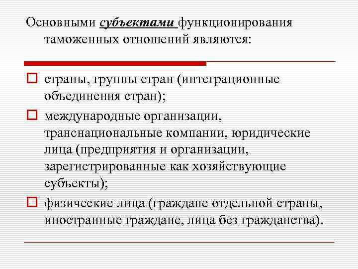 Основными субъектами функционирования таможенных отношений являются: o страны, группы стран (интеграционные объединения стран); o